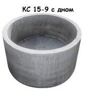 КС 15-9 с дном