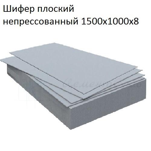 шифер плоский непресованный 1750*970*6