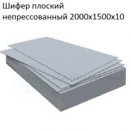 Шифер плоский непрессованный 1750х1100х8