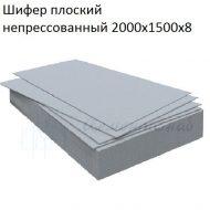 шифер плосский непресованный 2000*1500*10
