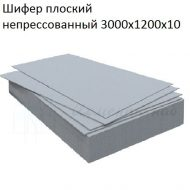 шифер плоский непресованный 2000*1500*8