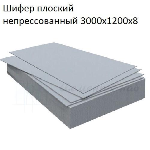 шифер плоский непресованный 3000*1200*10