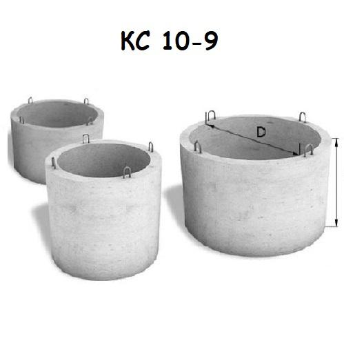 КС 10-9