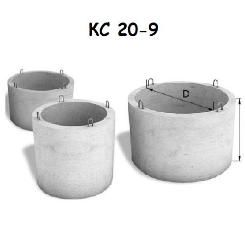 КС 20-9