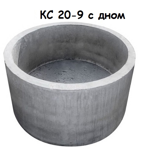 КС 20-9 с дном