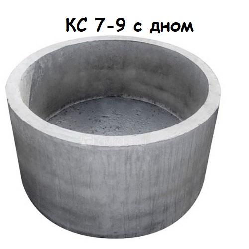 КС 7-9 с дном