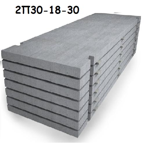 2П30-18-30