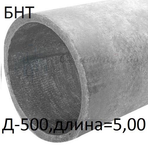 Труба напорная (ВТ-9) Ø 500 (L-5