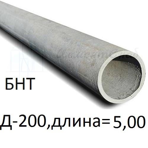 Труба напорная (ВТ-9) Ø 200 (L-5