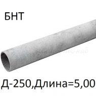 Труба напорная (ВТ-9) Ø 250 (L-5