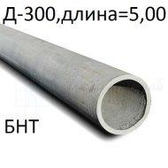 Труба напорная (ВТ-9) Ø 300 (L-5
