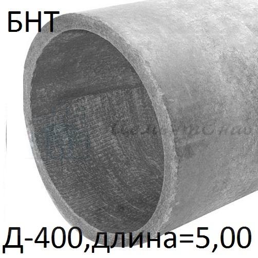 Труба напорная (ВТ-9) Ø 400 (L-5
