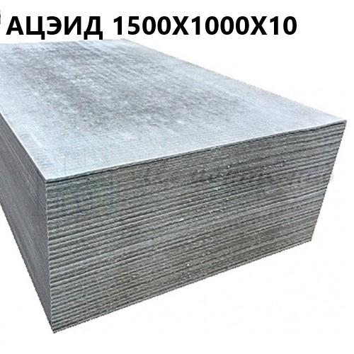 АЦЭИД 1500*1000*10