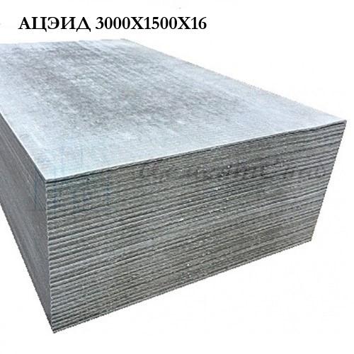 АЦЭИД 3000*1500*16