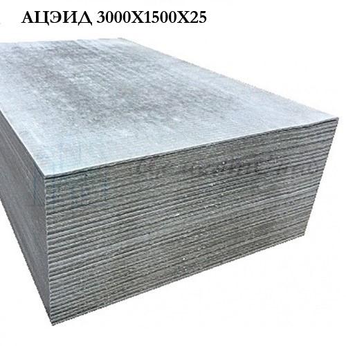 АЦЭИД 3000*1500*25