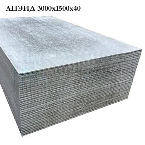 АЦЭИД 3000*1500*40