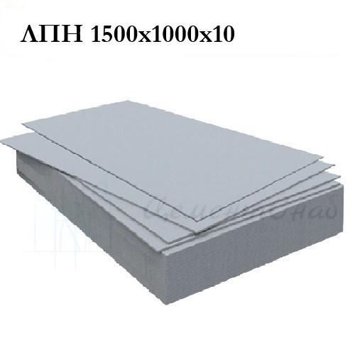 ЛПН 1500*1000*10