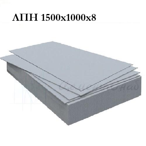 ЛПН 1500*1000*8