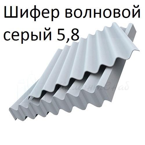 Шифер волновой серый 5