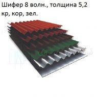 Шифер 8 волновой