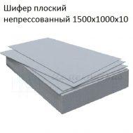 Шифер плоский непресованный 1500*1000*10