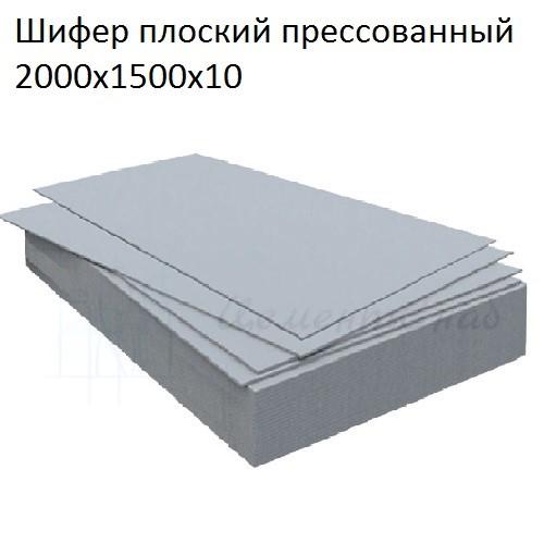 шифер плоский пресованный 2000*1500*10