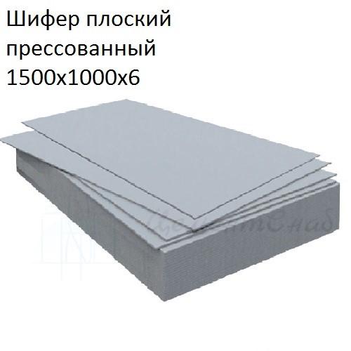 шифер плоский пресованный 1500*1000*6