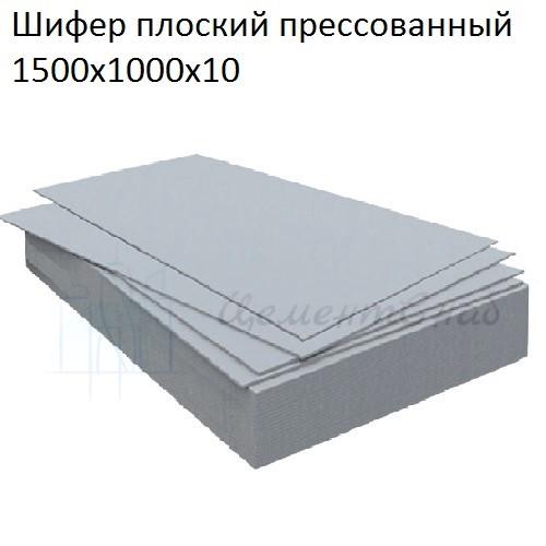 шифер плоский пресованный 1500*1000*10