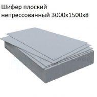 шифер плоский непресованный 3000*1500*8