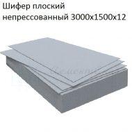 шифер плоский непресованный 3000*1500*12