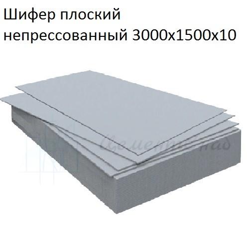 шифер плоский непресованный 3000*1500*10
