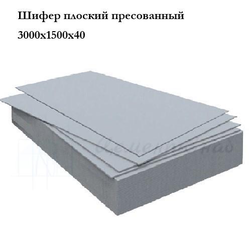 шифер плоский пресованный 3000*1500*40