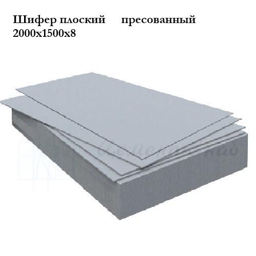 шифер плоский пресованный 2000*1500*8