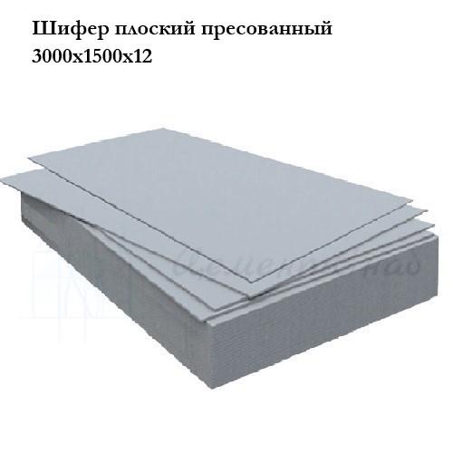 шифер плоский пресованный 3000*1500*12